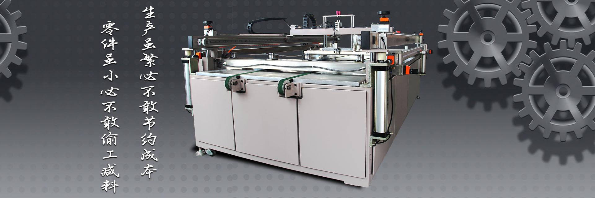 垂直升降丝印机,曲面丝印机,平面丝印机