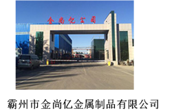 霸州市金尚亿金属制品有限公司
