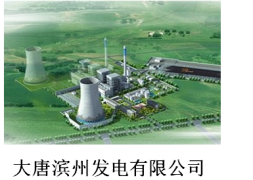 大唐滨州发电有限公司